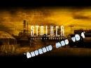 Обзор мода Android mod v 0.1 на S.T.A.L.K.E.R - Shadow of Chernobyl от Батьки