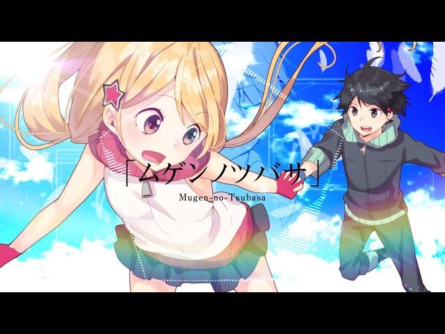 【GUMI】ムゲンノツバサ 【オリジナル曲PV】