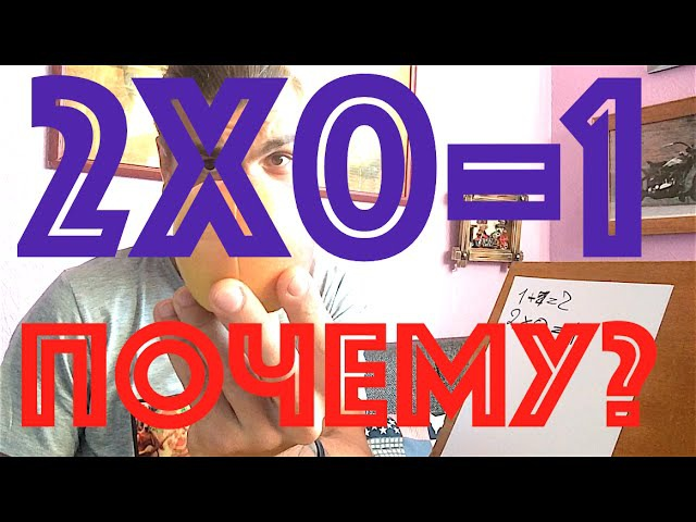 2х0=1 Разгадка умножения на ноль Рыбникова