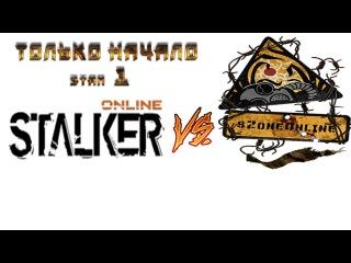 Stalker online SZone Обзор сравнение Этап 1 сталкер онлайн