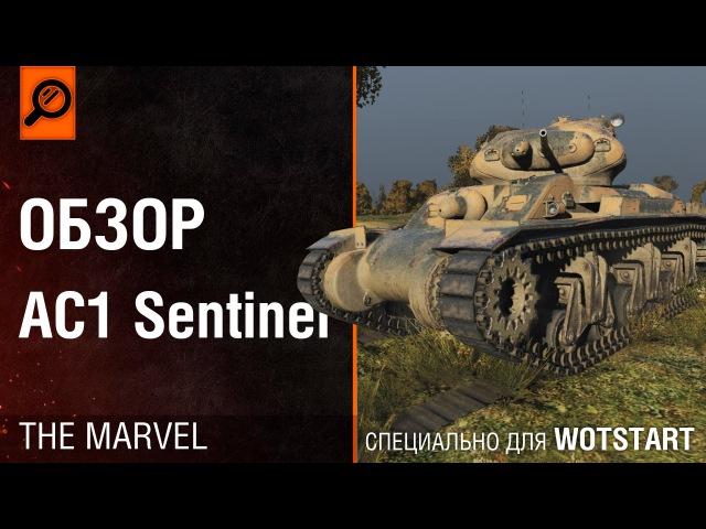 AC1 Sentinel Обзор (THE MARVEL) [WoT START]