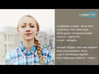 Ліна Костенко – Ти дивишся. А я вже – як на трапі.