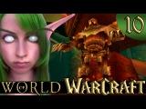 Мира vs World of Warcraft [co-op] #10 - Мой первый данж (Мертвые копи)
