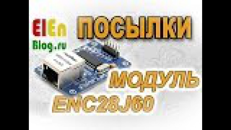 Модуль LAN ENC28J60 для Arduino