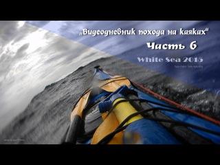 Белое море 2015.Морской каяк.Водный поход.Часть 6.