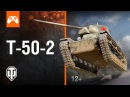 World of Tanks Console - T-50-2
