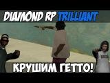 Diamond RP -Trilliant #3 [ Крушим гетто! ] (SAMP) (НОВЫЙ СЕЗОН!)