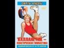 Секреты красоты. Калланетик - пластическая гимнастика (2000)
