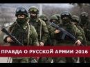 Правда о русской армии Документальный фильм 2016