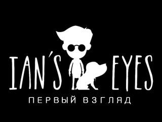 Ian's Eyes - Первый взгляд