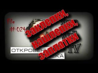 #024 - ОТКРОВЕНИЯ МЕКА - заклепки, нашлепки, заплатки