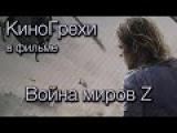КиноГрехи в фильме Война миров Z KinoDro