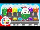 учим цвета для детей 3 лет - развивающий мультик про машинки