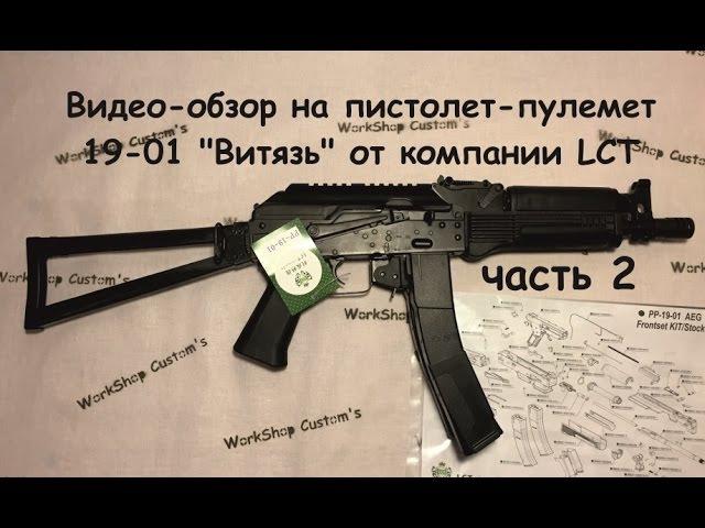 Видео-обзор на пистолет-пулемет 19-01 Витязь от компании LCT, Часть 2