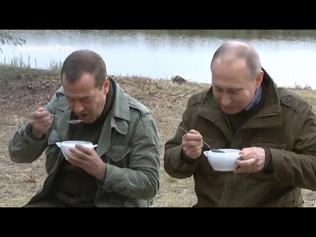 Вся рыба из ухи досталась Путину! Путин и Медведев на отдыхе в Новгородской области