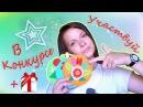 ПОДАРОК на день рождения ДОЧКЕ/РОЗЫГРЫШ ПРИЗОВ/Мой видео дневник