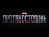 Финальный трейлер «Первый мститель: Противостояние» (Дублированный)