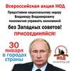 Иностранные консультанты #ВонИзРоссии !!!