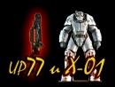 Fallout 4: прототип оружия UP77 и силовая броня Х-01