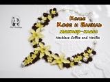 Колье Кофе и Ваниль из полимерной глины. Necklace Coffee and Vanilla