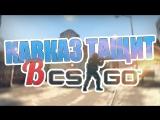 CS:GO #1 ► КАВКАЗ ТАЩИТ (Гонка вооружений)