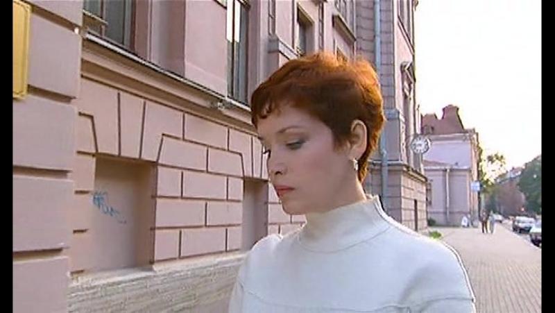 Три цвета любви 12 серия из 12 (2003)