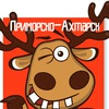 Приморско-Ахтарск | Подслушано