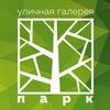 Парк. Уличная Галерея. Севастополь