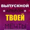 Albomer Выпускные альбомы (МСК)