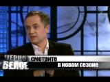 Черно-Белое _ сезон 2 _ выпуск 1-2 _ 28.02.2016