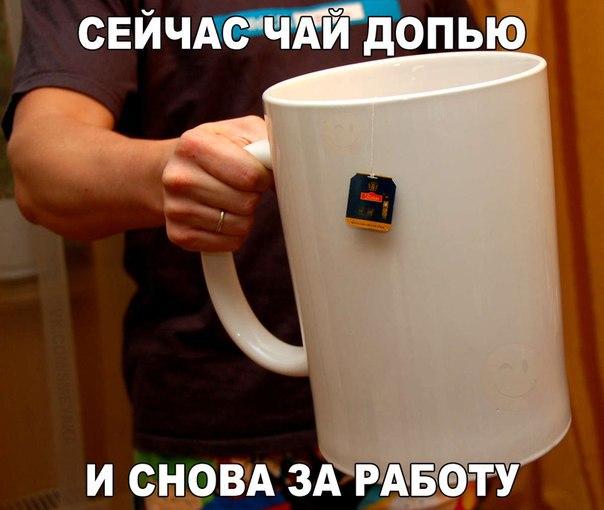 сейчас чай допью и снова за работу