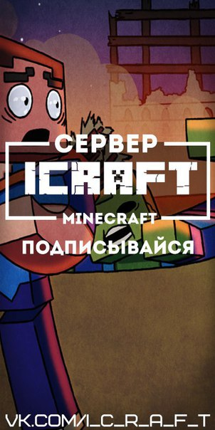 [Проект ICRAFT (Survival,BedWars,Hunger Games)]