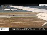 Одновременную посадку двух пассажирских самолетов сняли на видео