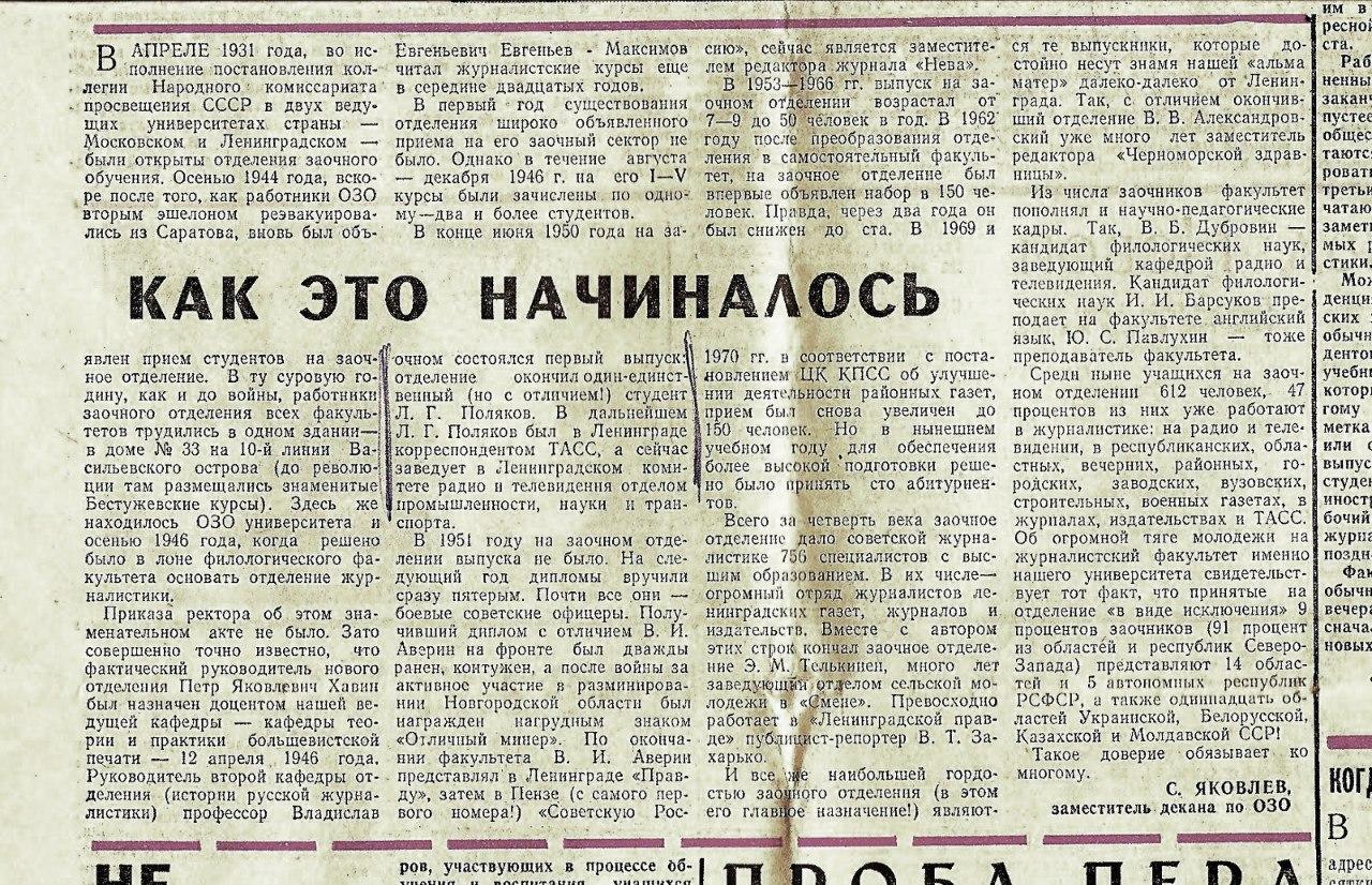заметка о начале обучения на заочном отделении ОЗО факультета журналистики ЛГУ