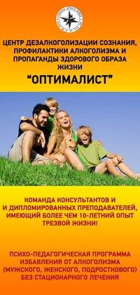 Лечение алкоголизма вконтакте в Москве вывод из запоя на дому круглосуточно