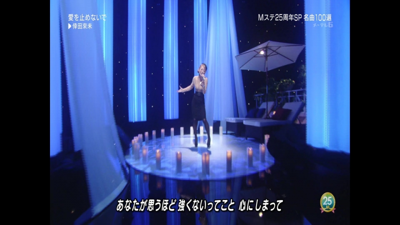 Koda Kumi / 倖田來未 - Ai wo Tomenaide / 愛を止めないで @ Music Station (2011.09.16)