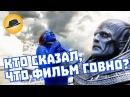 Блогер GConstr заценил! Люди Икс Апокалипсис – Обзор Фильма. От SokoLoff TV