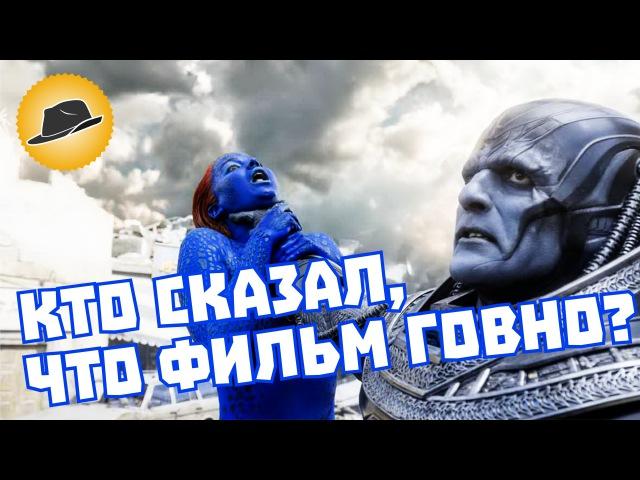Блогер GConstr заценил! Люди Икс: Апокалипсис – Обзор Фильма. От SokoL[off] TV