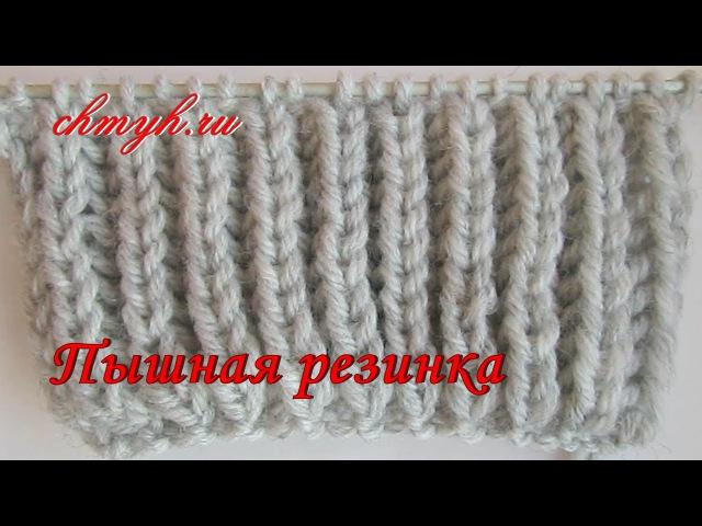 Вязание английская резинка спицами шарф научиться 16