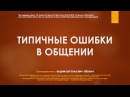 Вадим Лёвкин - Типичные ошибки в общении
