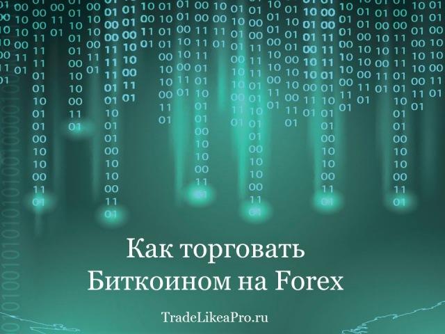 Биткоин на Forex как торговать BTCUSD
