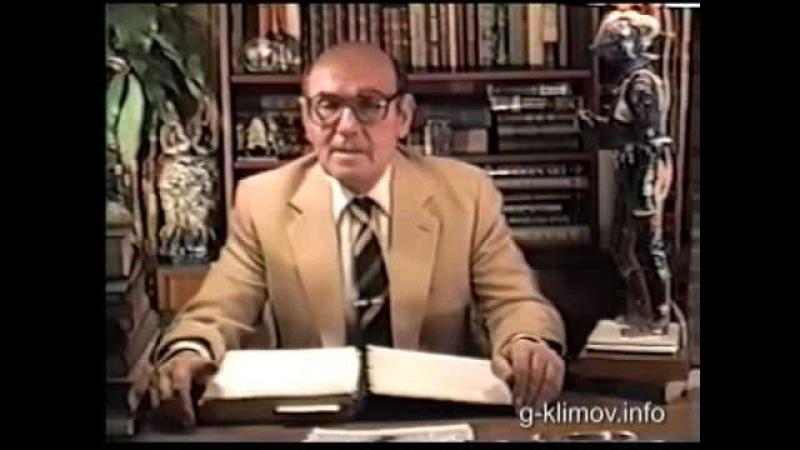 Г. Климов - Гоев не хвалить