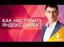 Как настроить Яндекс.Директ Пошаговая инструкция, как настроить рекламу с помо ...