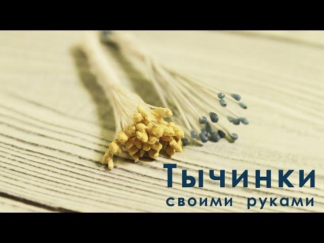 Как сделать тычинки из ниток для цветов из фоамирана своими руками - 2 способа