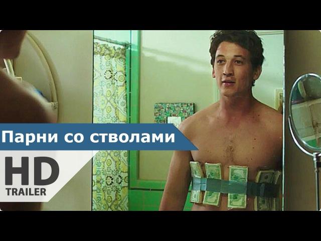 Парни со стволами. Русский трейлер '2016' HD