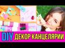 DIY Снова в школу ✎ Школьные принадлежности ✎ КАНЦЕЛЯРИЯ ✎ Back to school 🐞 Afinka Natalie Kisel