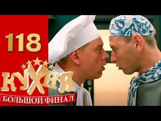 Кухня - 118 серия (6 сезон 18 серия) - русская комедия