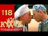 Кухня: 118 серия (29.03.2016) 6 сезон, 18 серия