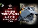 Прощай, Waffenträger auf E100 - музыкальный клип от Студия ГРЕК и Wartactic [World of Tanks]