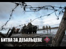 Битва за Дебальцеве • Battle for Debaltseve Episode war in Ukraine